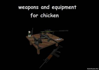 Модель курицы Weapons and Equipment for chicken